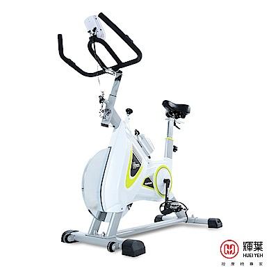 輝葉 皇家騎士重磅20KG飛輪健身車HY-20146