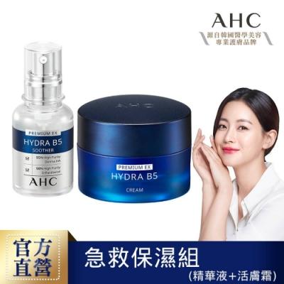 官方直營AHC  瞬效淨膚B5微導 急救保濕組 (精華液+活膚霜)