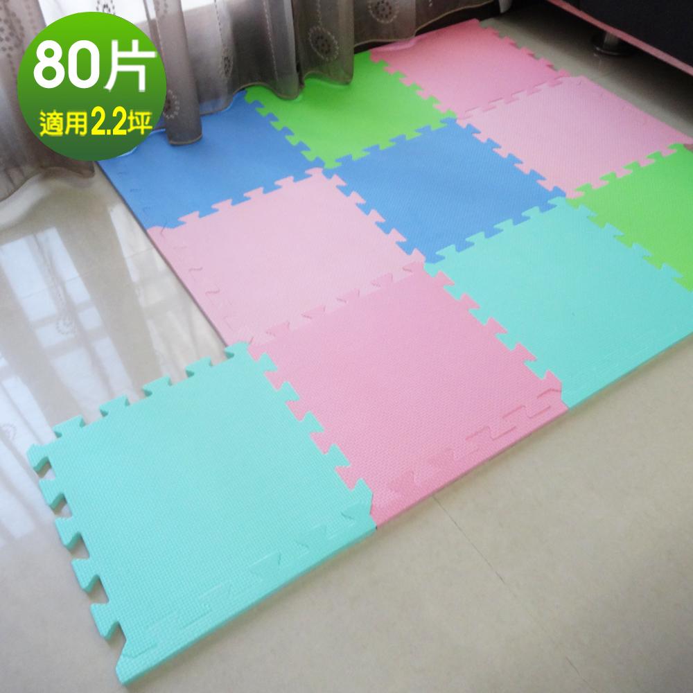 Abuns 馬卡龍玩色系32CM巧拼地墊-附收邊條(80片裝-適用2.2坪)