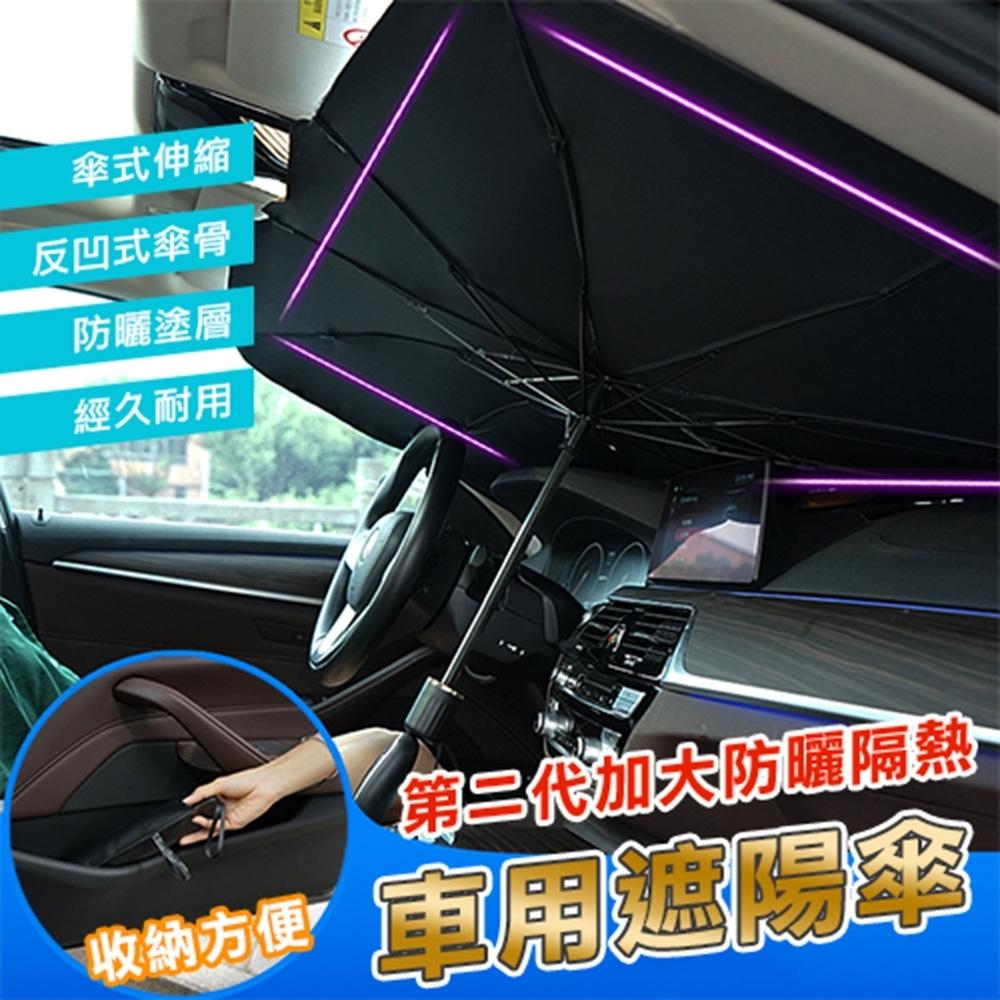 DaoDi第二代加大防曬隔熱車用遮陽傘擋風玻璃遮陽尺寸大號/小號任選