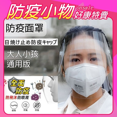 韓國KW美鞋館 全臉防護面罩防護罩防飛沫4入組