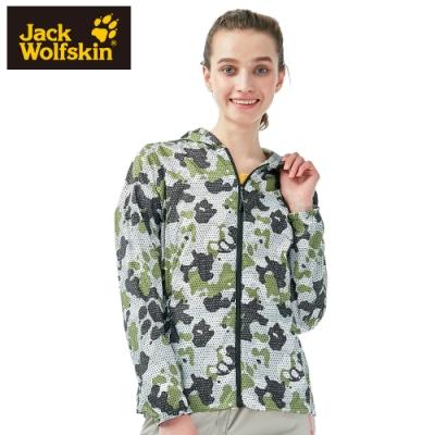 【Jack Wolfskin 飛狼】女 防風連帽遮陽外套 抗UV防曬『綠迷彩』