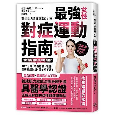 醫生說「請妳運動!」時,最強女性對症運動指南