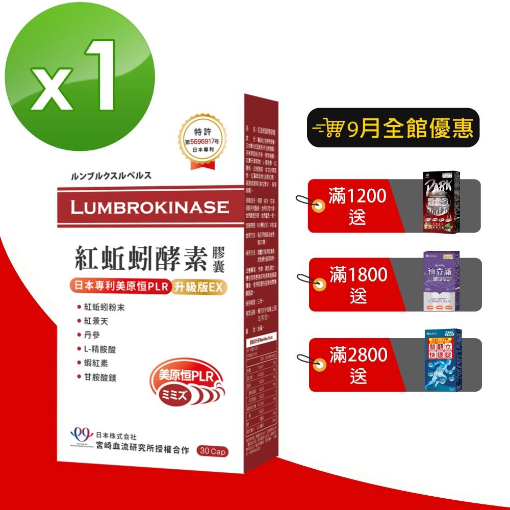 【健康進行式JoyHui】紅蚯蚓酵素膠囊EX 30顆*1盒