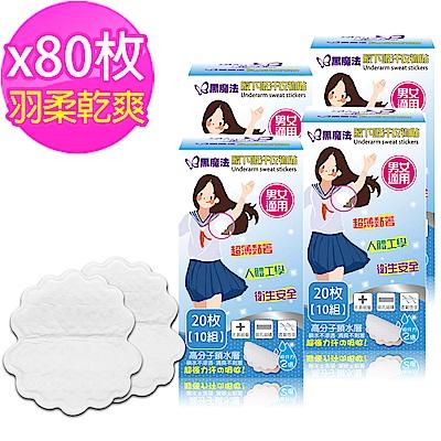 黑魔法 羽柔輕薄感腋下吸汗衣物貼(20片白色/盒)x4