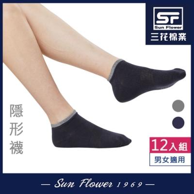 襪.襪子 三花SunFlower撞色滾邊隱形襪(12雙)