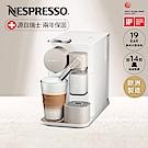 Nespresso 膠囊咖啡機 Lattissima one 珍珠白