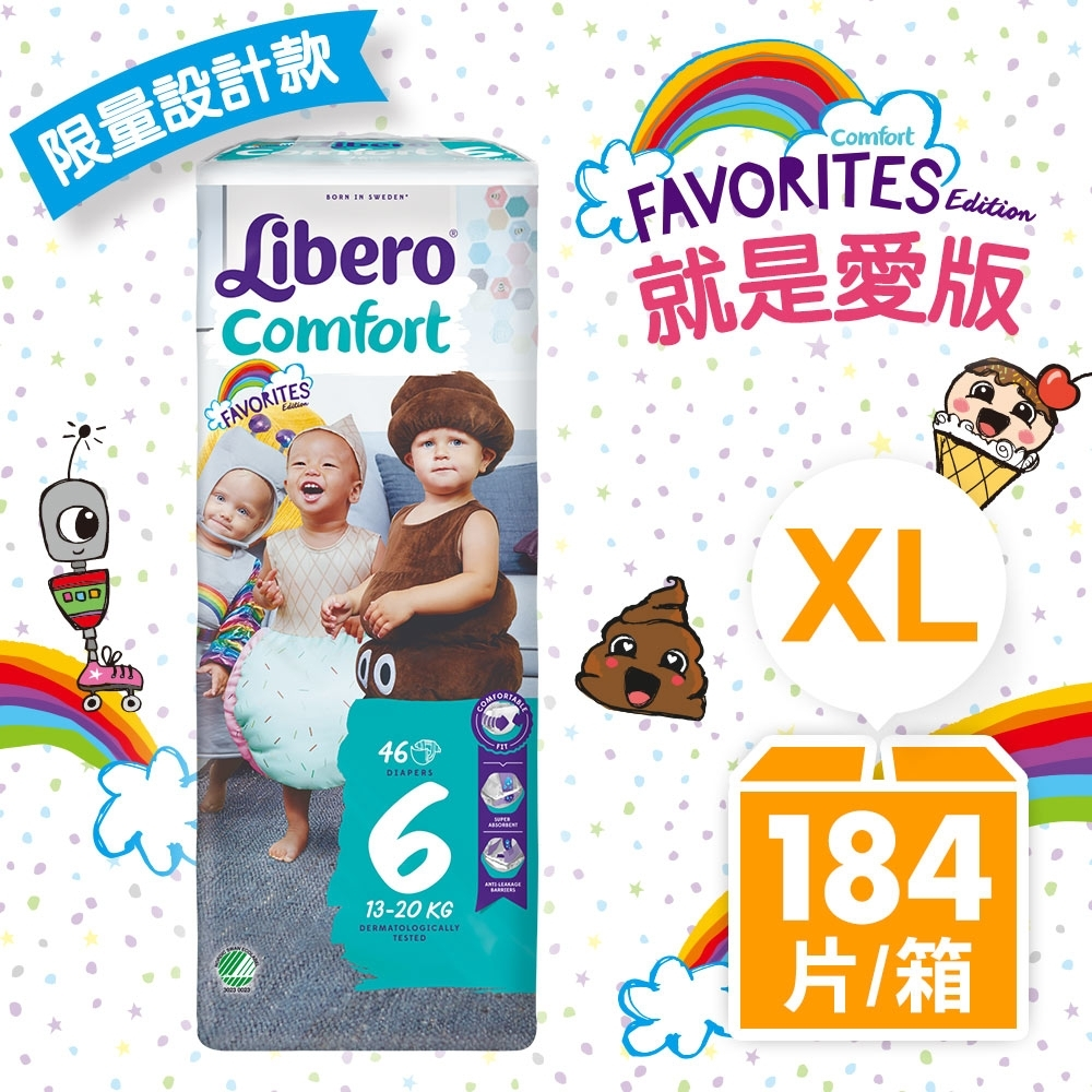 麗貝樂 嬰兒紙尿褲-就是愛  限量設計款 6號 XL-46片x4包