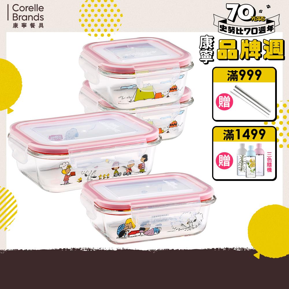 【Snapware 康寧密扣】SNOOPY 童心未泯 耐熱玻璃保鮮盒4件組-D14