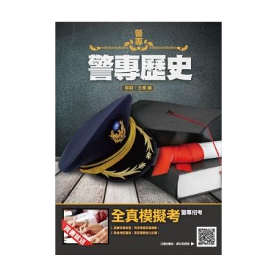 2019年警專入學考試-警專歷史(T110Z18-1)