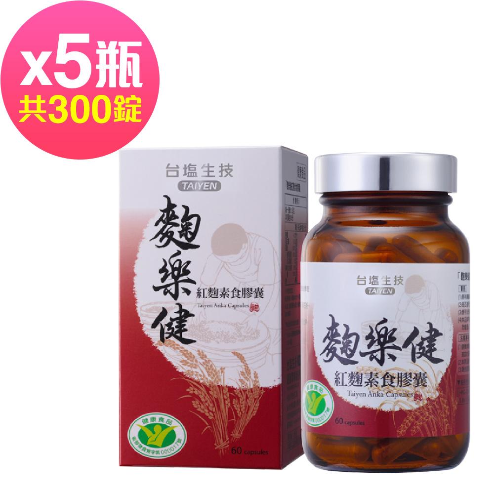 台鹽生技 麴樂健紅麴素食膠囊(60粒x5瓶,共300粒)