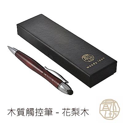 【青木工坊】游思木質兩用觸控筆 (兩款可選)