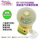 Baby Zone奶瓶蒸汽消毒烘乾機BZ-1007