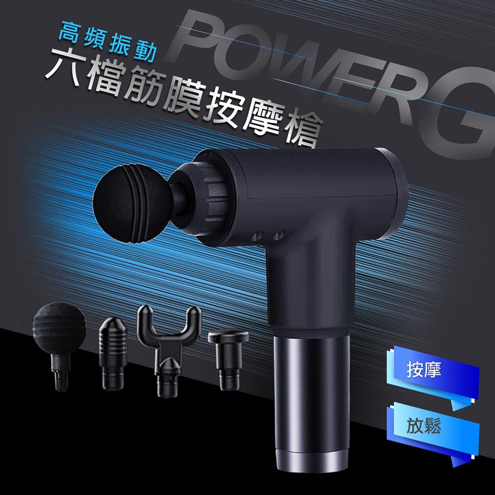 【POWER G】六檔高頻震動筋膜按摩槍