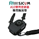 FLYone SJCAM A10 專用胸背帶 product thumbnail 1