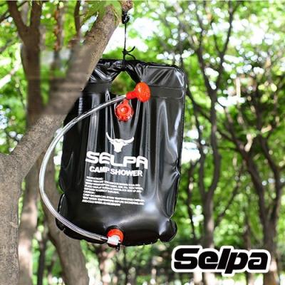 韓國SELPA 戶外移動浴室 戶外沐浴袋 露營 登山 帳篷