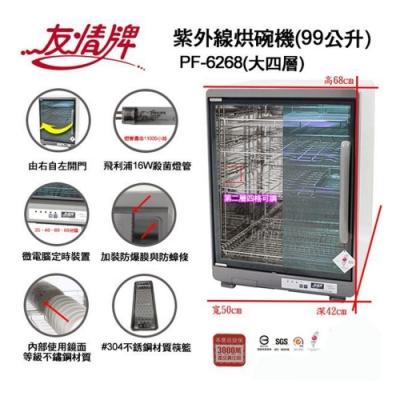 【友情】99L四層紫外線烘碗機(PF-6268)