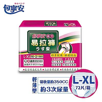 包寧安活力易拉褲L-XL 18片X4包/箱(共72片))