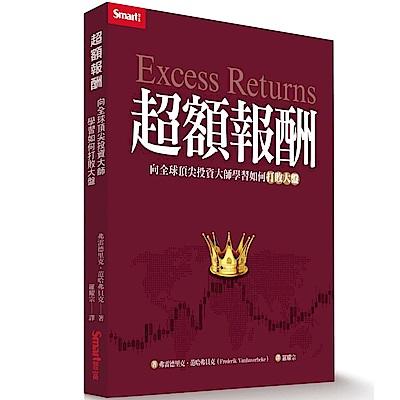 超額報酬:向全球頂尖投資大師學習如何打敗大盤