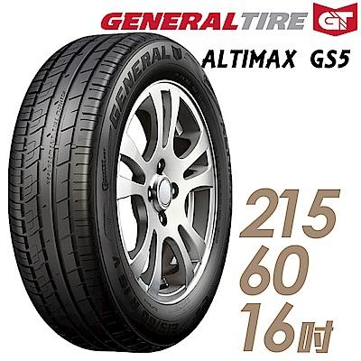 【將軍】ALTIMAX GS5_215/60/16吋 舒適操控輪胎_送專業安裝(GS5)