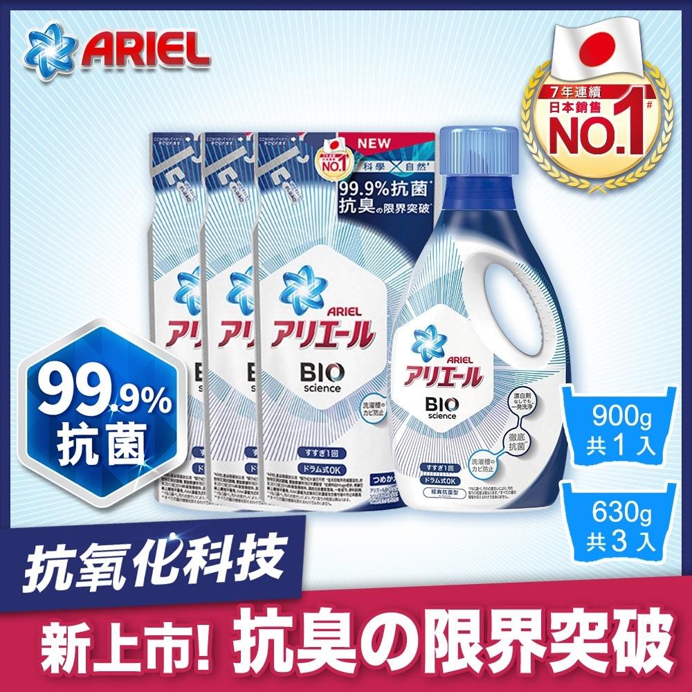 【日本ARIEL】新升級超濃縮深層抗菌除臭洗衣精 1+3件組(900g瓶裝 x1+630g補充包 x3)(經典抗菌型)