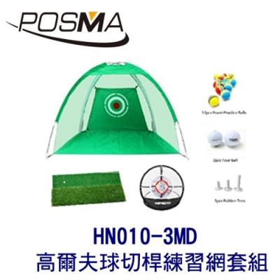 POSMA 3M 高爾夫球切桿練習網 套組 HN010-3MD