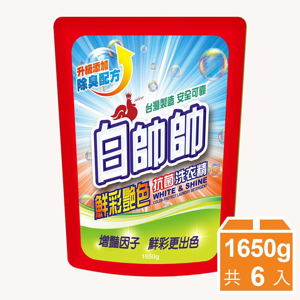 白帥帥鮮彩豔色抗菌洗衣精補充包1650g 6入/箱