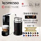 Nespresso 膠囊咖啡機 Essenza Mini 純潔白 黑色奶泡機組合