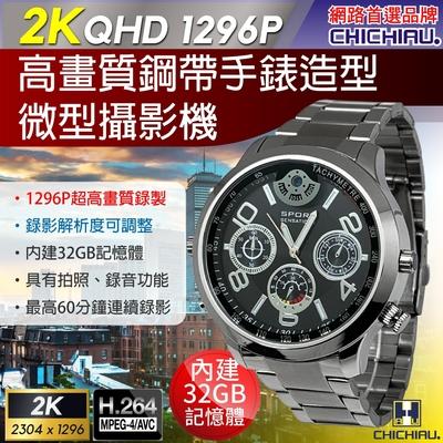 CHICHIAU 奇巧 2K 1296P 金屬鋼帶手錶造型微型針孔攝影機/影音記錄器 (32G)