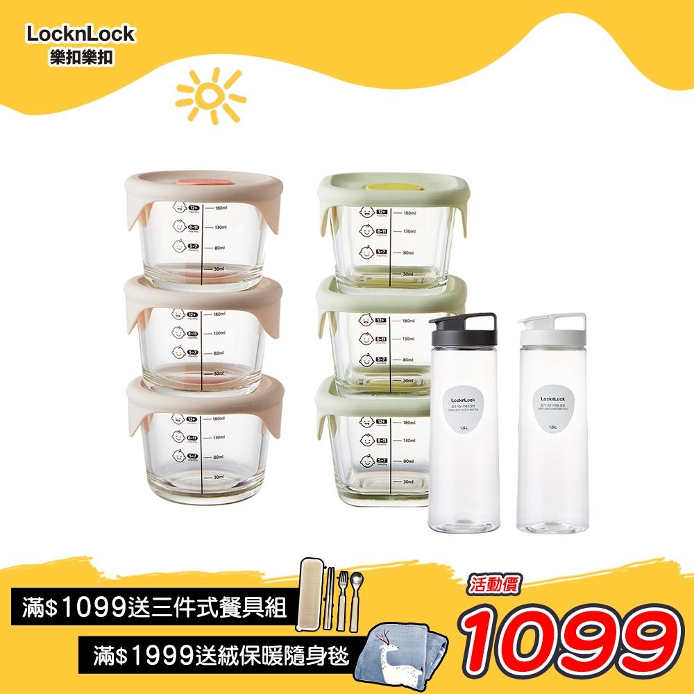 [送1.5L冷水壺2入]【樂扣樂扣】寶寶副食品耐熱玻璃調理盒230ML 荷綠正方(三入)+粉灰圓(三入)