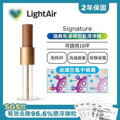 LightAir IonFlow 50 Signature PM2.5 免濾網精品空氣清淨機