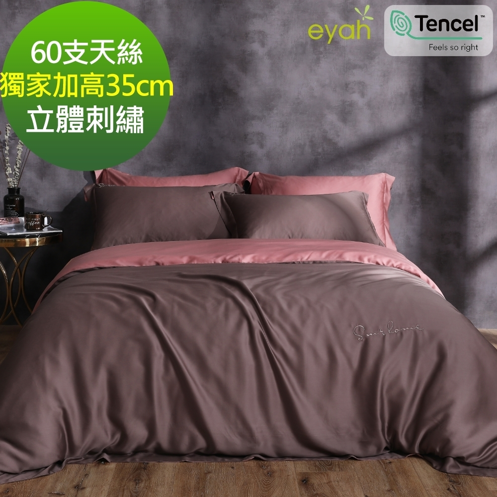 eyah 獨家60支100%萊賽爾天絲流行雙色拚小刺繡雙人床包被套組 咖啡/胭脂紅
