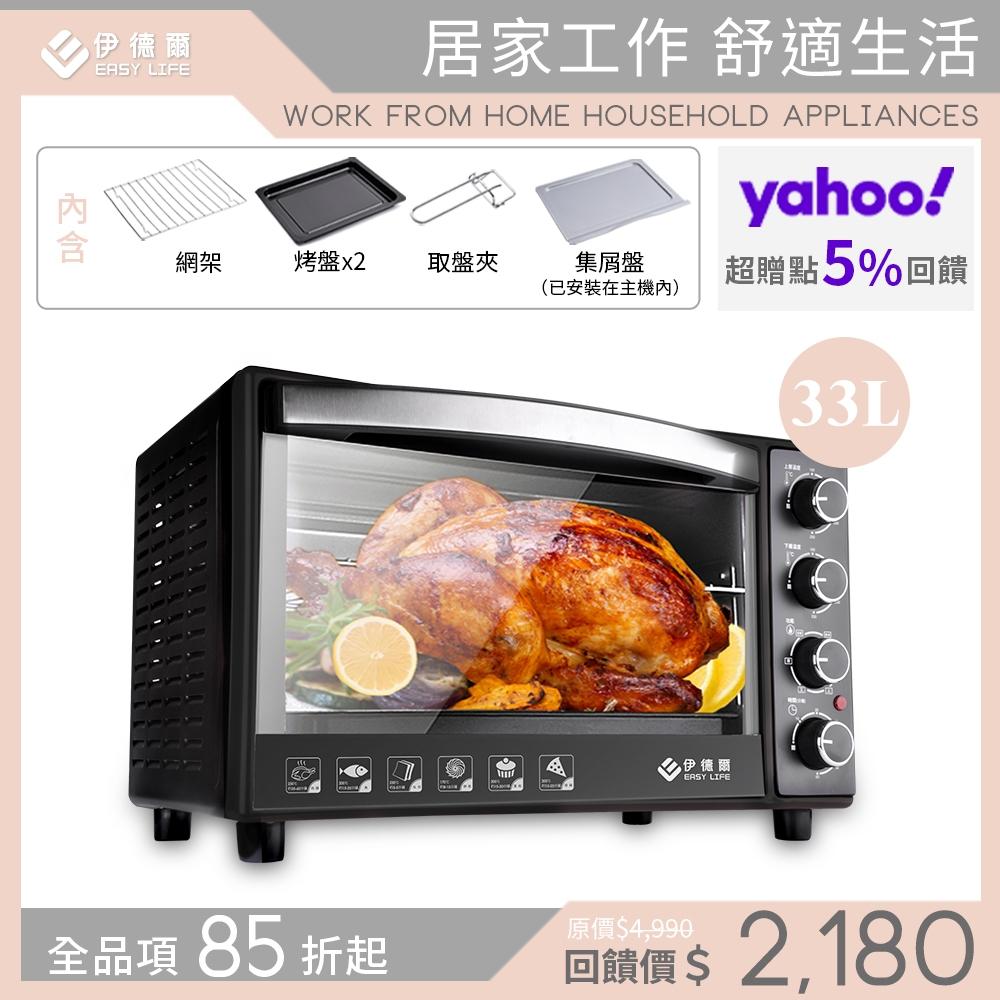 (6月送5%超贈點)EL伊德爾 33L旋風雙溫控電烤箱(WK-588)獨立溫控 烘焙 烤麵包 解凍 發酵烘焙