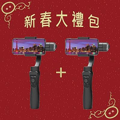 【買一送一】YOPA S5 手機三軸穩定器 (公司貨)