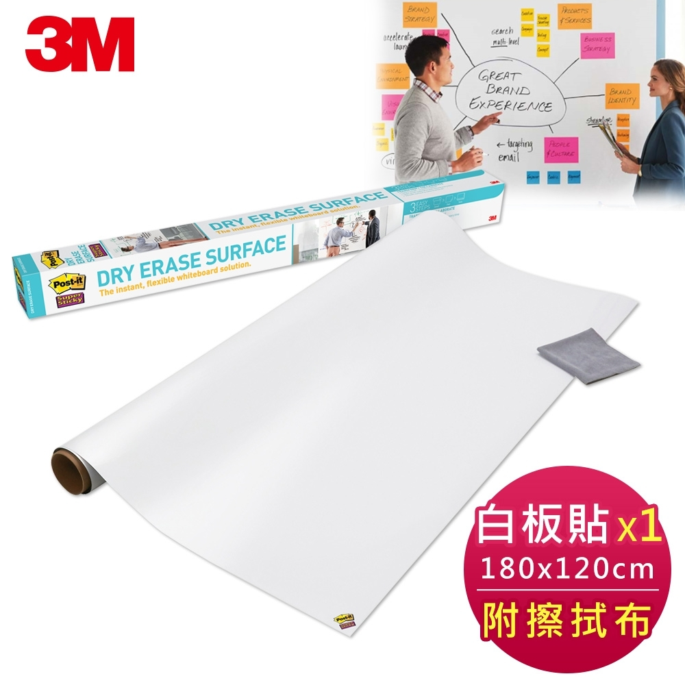 3M Post-it利貼 狠黏多用途白板貼DEF6x4(180x120CM)