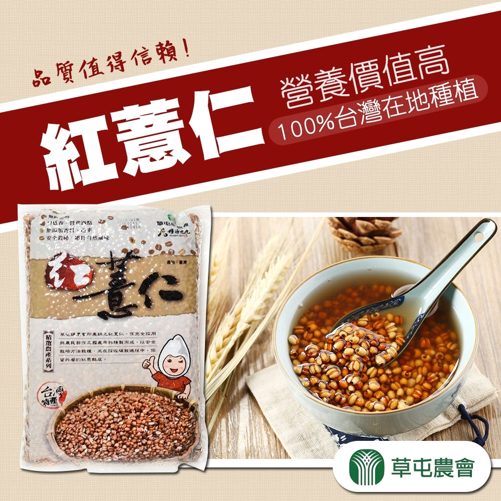【草屯農會】紅薏仁(1.2kgx2包)