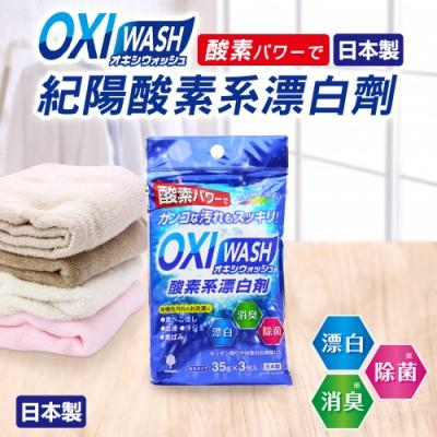 【日本紀陽】OXI WASH紀陽酸素系漂白劑3入(日本製)