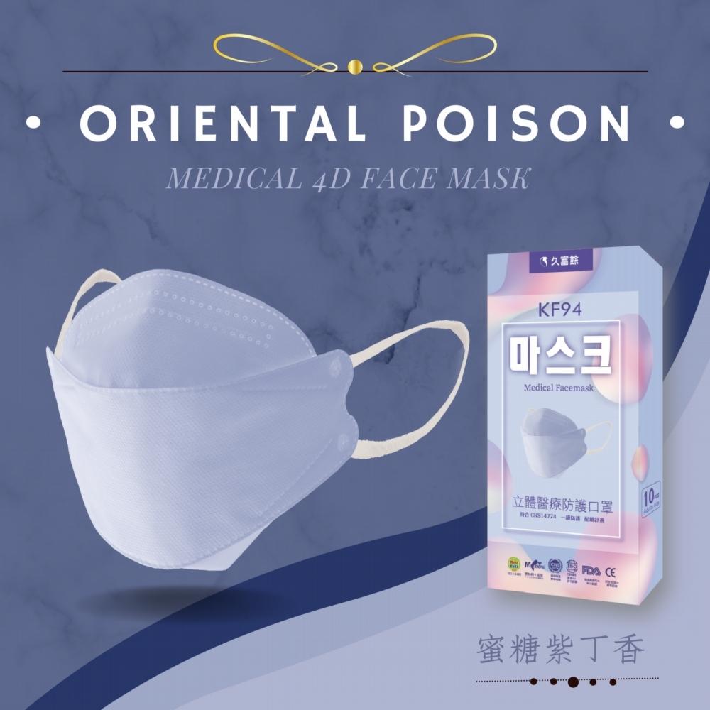 久富餘 KF94韓版4層立體醫療口罩-雙鋼印-蜜糖紫丁香(10片/盒)