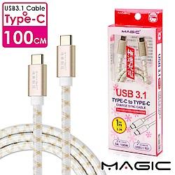 MAGIC USB3.1 TYPE-C 公對公 急速傳輸快充編織線(1米)
