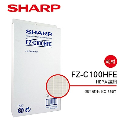 SHARP夏普 FZ-C100HFE HEPA濾網 適用:KC-850T