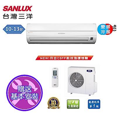 台灣三洋SANLUX 10-13坪精品變頻一對一冷暖SAE-63VH7/SAC-63VH7
