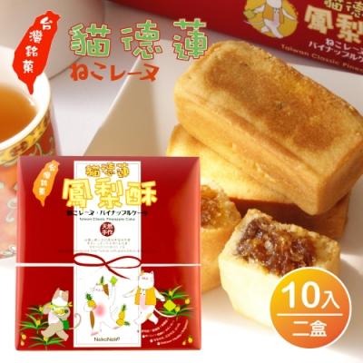 貓德蓮 鳳梨酥(冬瓜鳳梨餡) 10入x2盒