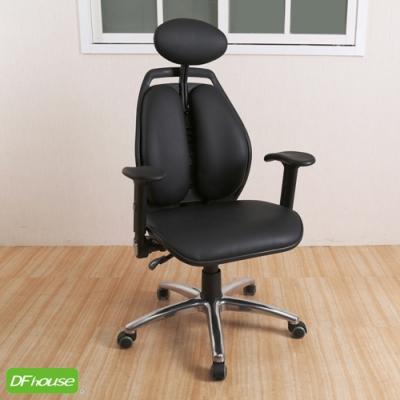 DFhouse蒙布朗雙背人體工學椅-全配-2色  63*63*109-118