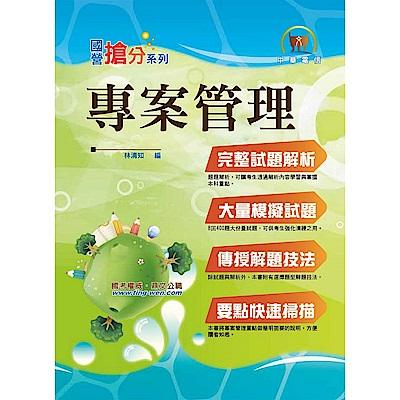 中華電信【專案管理】(要點掃描重點掌握‧500題大份量試題‧題題皆有解析)(初版)