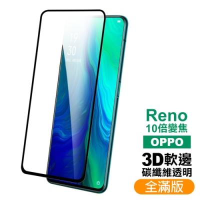 OPPO reno 十倍變焦 3D碳纖維 滿版 9H鋼化玻璃膜 手機保護貼
