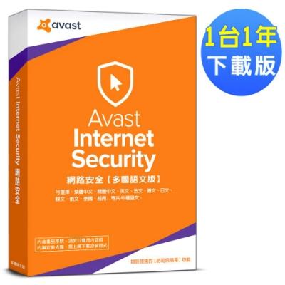 ▼Avast 2019 網路安全1台1年下載版