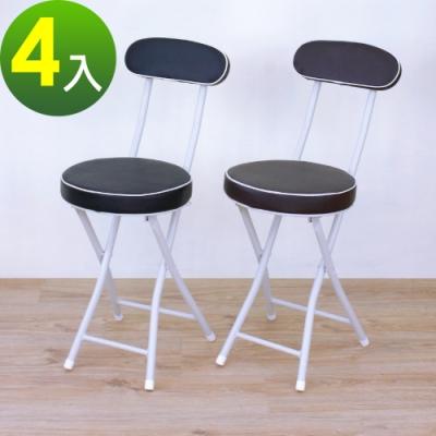 頂堅 [沙發椅座]高背摺疊椅/洽談椅/餐椅/露營椅/折疊椅/輕便休閒椅 二色可選 4入/組
