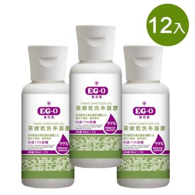茶樹精油 乾洗手凝膠 60ml x12入 75%酒精含量 台灣製造 洗手乳 防疫必備