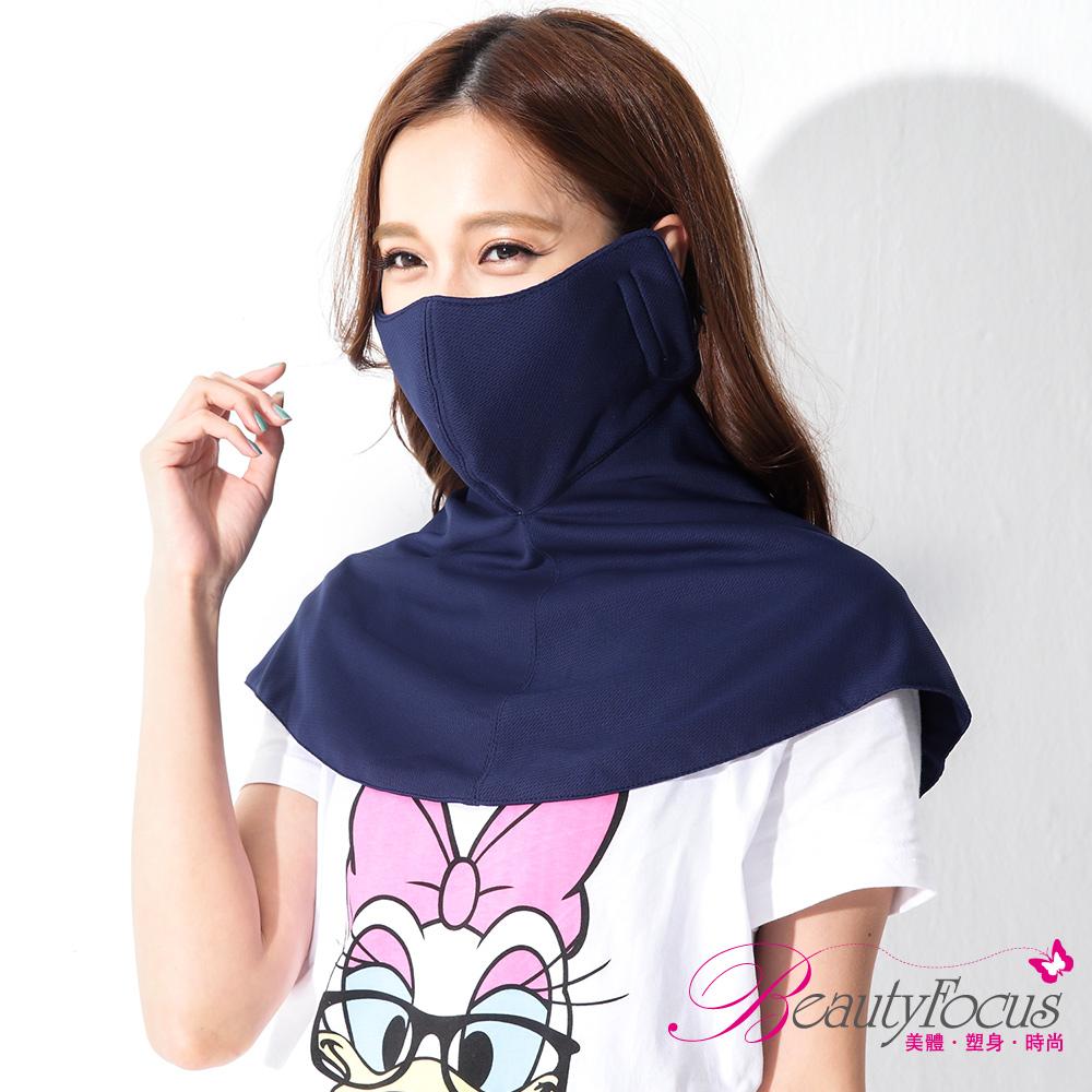 BeautyFocus 吸濕排汗抗UV整件式防曬口罩(深藍)