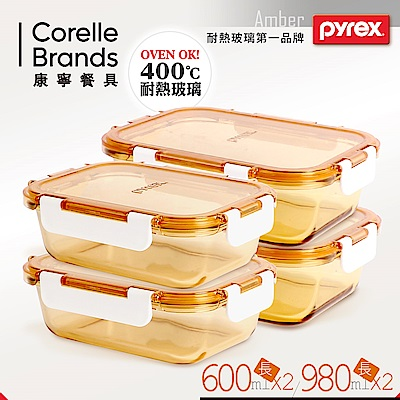 美國康寧 Pyrex 透明玻璃保鮮盒4件組(AMBS0401)
